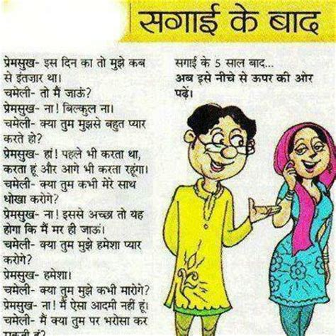 funny marriage joke picture indian funny indian