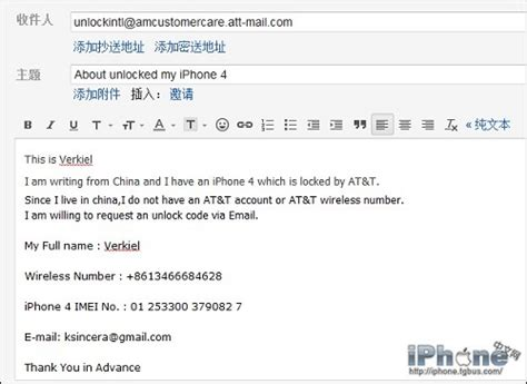 at t iphone unlock request at t美版有锁iphone电子邮件官方解锁教程 科技频道 凤凰网