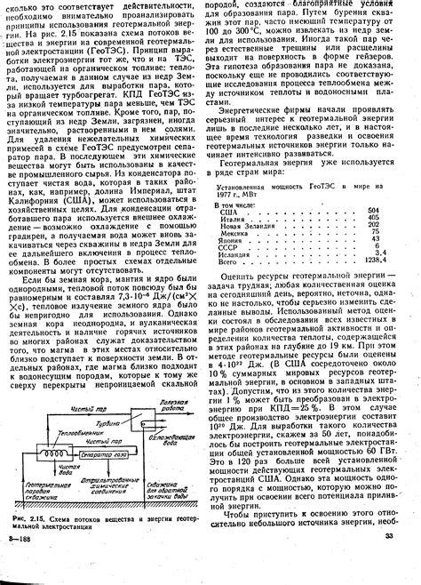 Типы электростанций. курсовая работа т . физика. 20131010