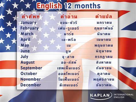 เดือนภาษาอังกฤษทั้ง 12 เดือน l Kaplan