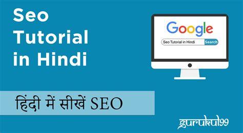 Free SEO Course in Hindi हिंदी में सीखें SEO Gurukul99 com