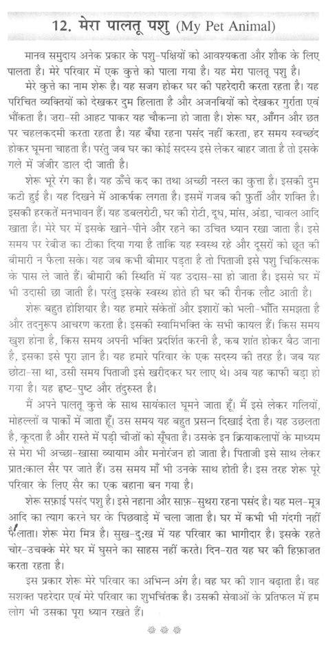 Essay on my favourite bird parrot in marathi