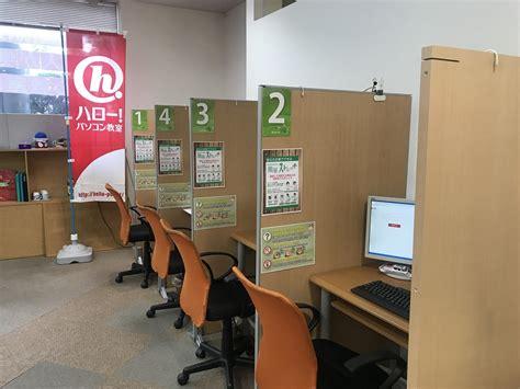 ハロー パソコン 教室
