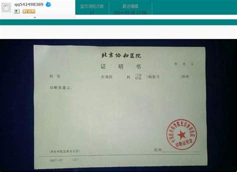 因世界杯病假条热销 球迷 300一张也买 虎扑中国足球新闻