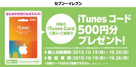Itunes カード キャンペーン セブンイレブン
