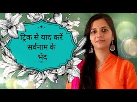 ट्रिक से याद कीजिए सर्वनाम के भेद (sarvanam Ki Paribhasha Or Bhed) Youtube