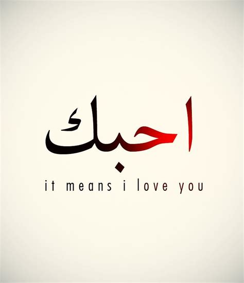 Liebe Auf Arabisch by How To Write Faith In Arabic