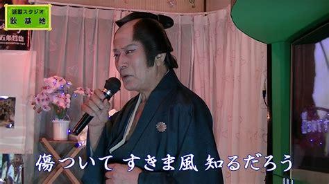 杉 良太郎 すきま風