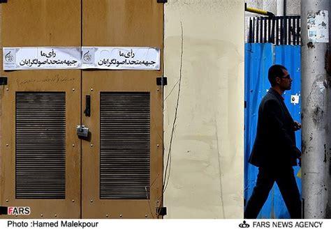 pbs bureaux live parliamentary elections tehran bureau