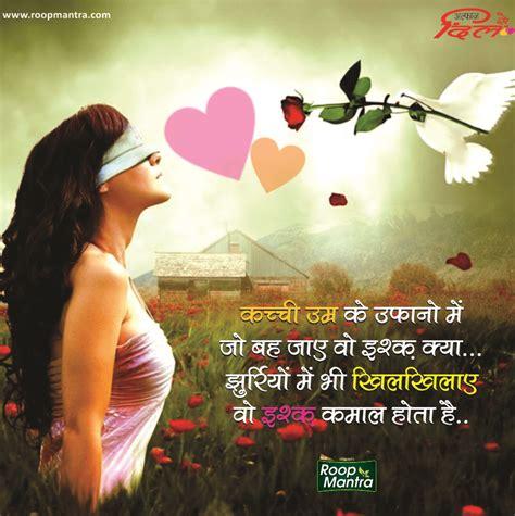 shayari hindi sad romantic latest