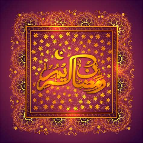 ramadan kareem vector image  shaun locklear