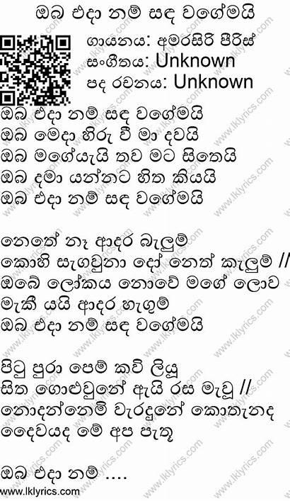 Sanda Eda Oba Nam Lyrics Amarasiri Peiris