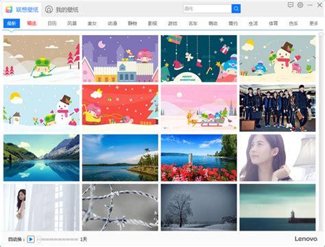 《联想壁纸》官方版下载_《联想壁纸》电脑版app下载 v1.0.0.9 | 奇客小栈