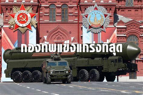 กองทัพรัสเซียแข็งแกร่งสุดนับตั้งแต่สงครามเย็น - โพสต์ ...