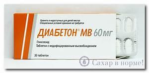 Лекарство от тахикардии при диабете