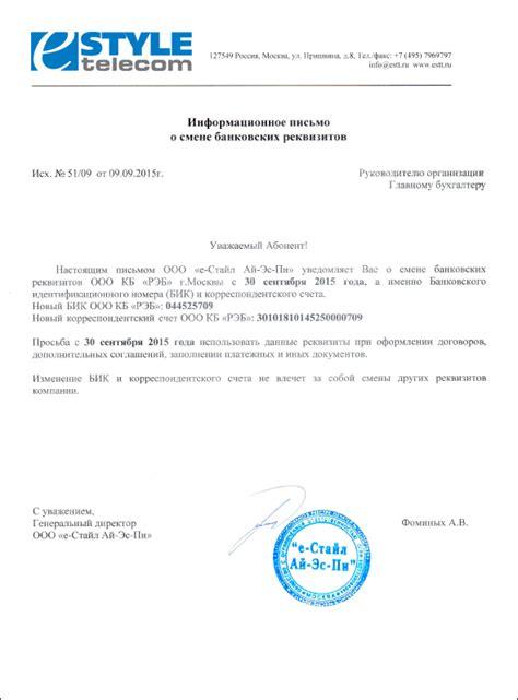 Письмо о смене юридического лица ооо образец