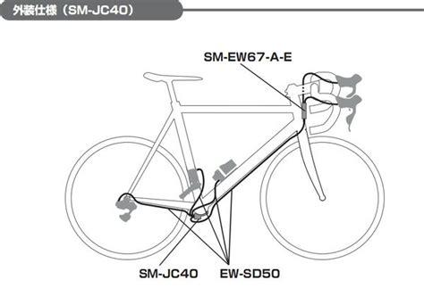 bebike rakuten global market sm jc40 m shimano junction バッテリーマウント wire set ismjc40m1