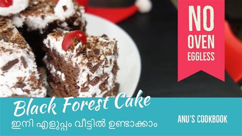 Vancho cake #vancho_cake #vancho_cake_recipe_malayalam #rinsis_homely_cakes. Black Forest Cake in Malayalam | Black Forest Cake Without Oven - YouTube