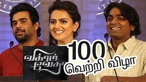 Vikram Vedha கெத்து 100th வெற்றி விழா | R.Madhavan, Vijay ...