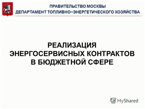 Первый опыт энергосервиса для бюджетной сферы энергосовет.ru