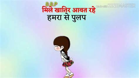 Hum laiki patwal bhogpuri status.mp4 - YouTube