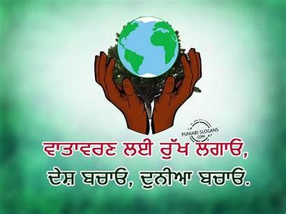 Punjabi Slogans Lagao Rukh Environmental Nature ਬਚ