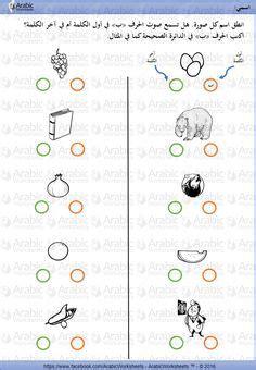 arabic phonics images worksheets phonics