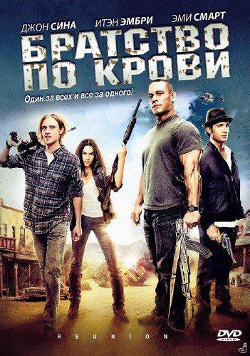 Братство по крови (фильм, 2011) — Википедия