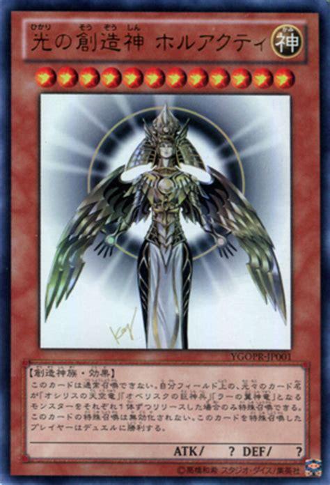 the creator god of light horakhty deck the creator god of light horakhty yu gi oh wiki