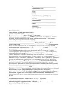 Образец договора аренды квартиры с мебелью и бытовой техникой