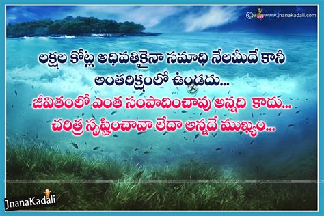motivational success lines with hd wallpapers in telugu jnana kadali telugu quotes