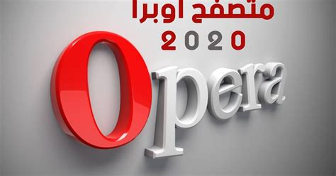The new version of opera is packed with features you need for the modern web. تحميل متصفح أوبرا Opera 2020 آخر إصدار تنزيل مباشر