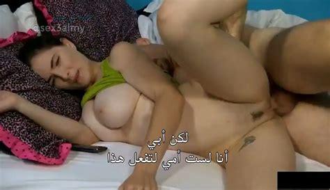 سكس مترجم محارم ابي انا لست امي نيك طيز بنتة سكس العرب افلام سكس نار