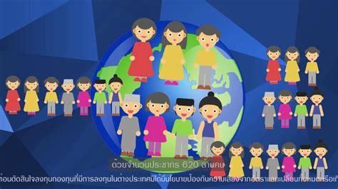 กองทุนบัวหลวง ASEAN RMF - YouTube