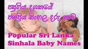 Sri Lankan Names Boys