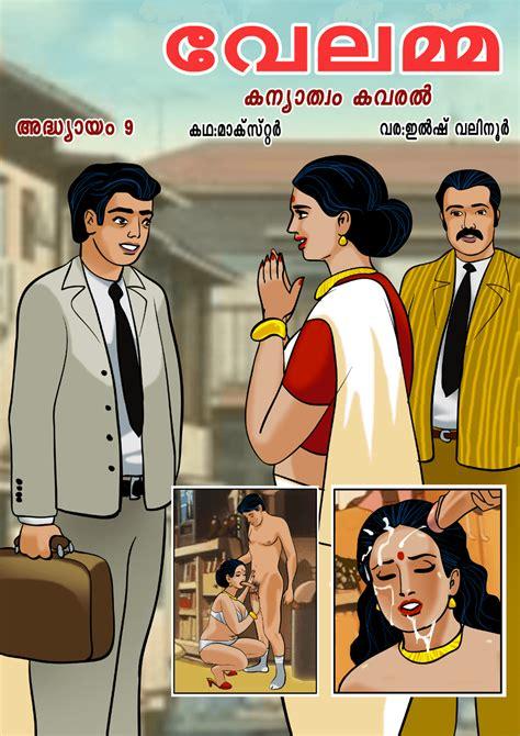 വേലമ്മ കമ്പി കാർട്ടൂൺ എപ്പിസോഡ് 9 Malayalam Kambi Kathakal