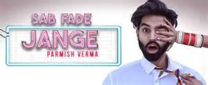 Sab Fade Jange Lyrics