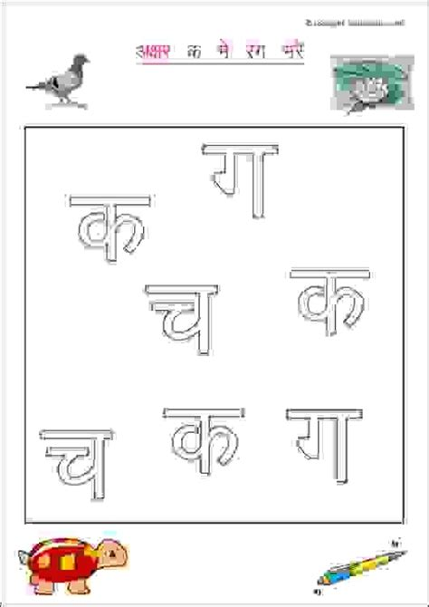 senior kg hindi vyanjan worksheets for kids to practice