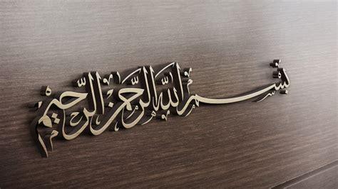 bismillah  wood wallpaper