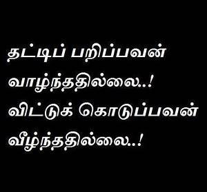 Tamil Language For Great Quotes. QuotesGram