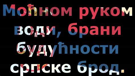 Himna Srbije - Bože pravde (horkso izvođenje) [Lyrics ...