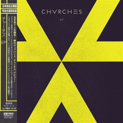 chvrches we sink mp3 free chvrches collection 3 albums 2 eps 2 singles 2013