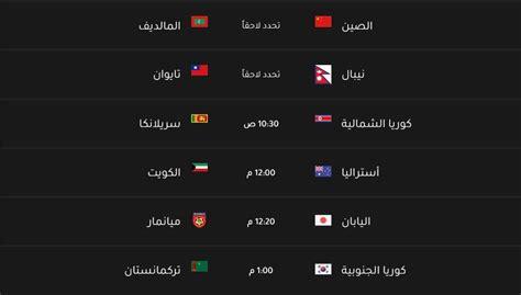 في المقابل، يتطلع المنتخب الأوزبكستاني إلى تعويض هزيمته المفاجئة أمام الصين في المرحلة السابقة، والثأر من المنتخب الكوري الجنوبي الذي خطف منه في تصفيات كأس العالم 2006 و2014 بطاقة التأهل المباشر، ما أجبره. جدول مباريات تصفيات كاس العالم اسيا 2020 - موسوعة