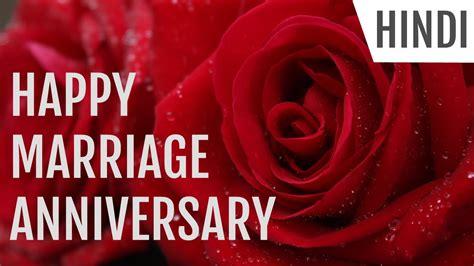 marriage anniversary wishes  hindi   youtube