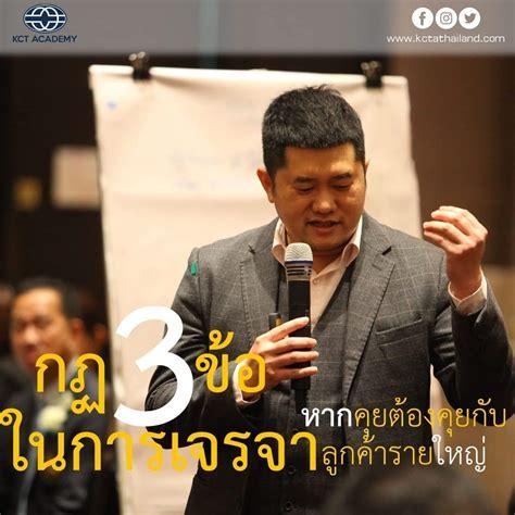 คุณจะทำยังไง? เมื่อต้องนัดคุยกับลูกค้ารายใหญ่..   KCT Academy Thailand