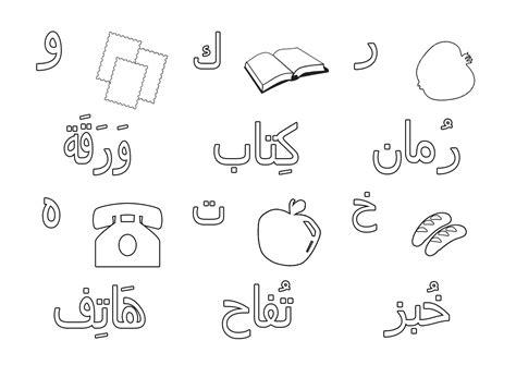 Arabische Kleurplaten by Kleurplaten Arabische Letters