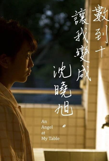 an angel at my table an angel at my table 2017 taiwan film cast