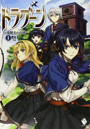 dragoon ryuu kishi   michi light  manga
