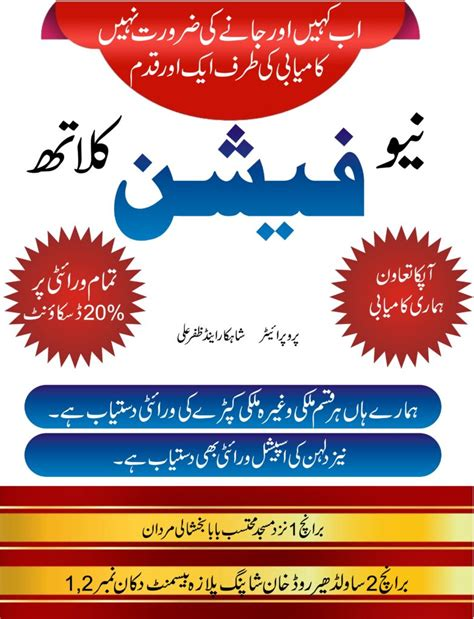cloth poster design cdr file  hamid graphic