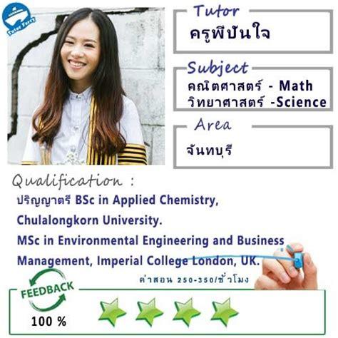 ครูพี่ปั้นใจ (ID : 13406) สอนวิชาคณิตศาสตร์ ที่จันทบุรี ...